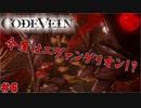 吸血鬼の世界を救え、死してなお 「コードヴェイン-CODEVEIN-」 #6