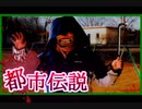 【七不思議】学校の殺人鬼・鉄棒おじさんが怖すぎるpart1【ゆっくり実況】