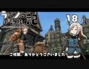 【Skyrim】ララノア小冒険記18頁目【ゆっくり実況】