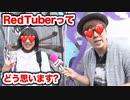 街でRedTuberのイメージ聞いてみた!オナキンTVインタビュー【原宿女編】