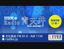 MOMO・SORA・SHIINA Talking Box雨宮天のRadio 青天井2019年11月4日#071