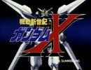 機動新世紀ガンダムX 「Resolution」唄 - ROMANTIC MODE