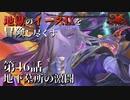 【イース9実況】地獄のイースⅨを冒険し尽くす 第46話【地下墓所の激闘】