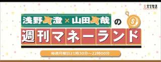 浅野真澄×山田真哉の週刊マネーランド 第241回(2019.11.04)