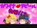 【ゆっくり茶番】霊夢と魔理沙、可愛さアピール!?