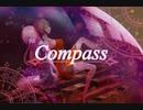 【MEIKO・巡音ルカ】Compass【オリジナル】