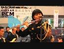 ショパン『別れの曲』in Bossa Nova/海上自衛隊横須賀音楽隊
