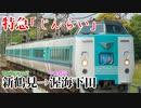 【A9v5】鶴見臨海鉄道開発記~Second season~番外編2特急「じんらい」
