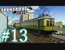 【Transport Fever】ゆっくり交通経営録2 Part13