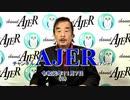 『第59回:世界は強い日本を望んでいる(前半)』榎本司郎 AJER2019.11.7(3)