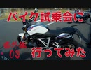 バイク試乗会に行ってみた 番外編03