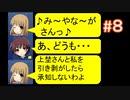 sakiquest #8:咲RPGを「咲-saki-」好きが「咲-saki-」の話をしながらゆっくり実況(初見プレイ)