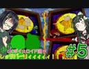 【マリオパーティ】緑のJKボイスロイド達がレッツパーリィィィィィ!!【part5】