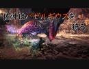 【MHW】佐沖はバゼルギウスを狩る