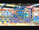 【第十次ウソm@s】クイズ!合わせて100%