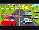 【GTA5】○○コンビニ強盗したいんじゃ!