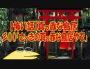 【怖い話】真っ赤な鳥居彡()()「さっきの真っ赤な鳥居やで」
