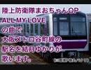 【環境P様丸パクリ】結月ゆかりが陸上防衛隊まおちゃんOPで大阪メトロ谷町線の駅名を歌う。