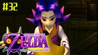 ゼルダの伝説 ムジュラの仮面3Dを初めてやると凄い その32