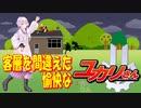 客層を間違えた愉快なユカリさん【MMD杯ZERO2参加動画】