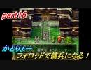 part16 PS版 ドラゴンクエストⅦ 初見プレイ