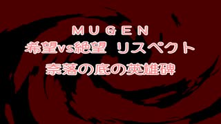 【MUGEN】希望vs絶望リスペクト 奈落の底の英雄碑 Part6【狂上位~狂上限?】