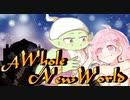A Whole New World / ネクロル & やつは