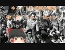 【第二次中東戦争とアラブナショナリズム】第3回「ナセル、成せる!」