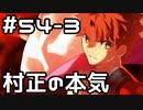 【実況】落ちこぼれ魔術師と4つの亜種特異点【Fate/GrandOrder】54日目 part3