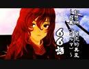 【クトゥルフ神話】 幻想郷 冒涜的異変 ~因果(カルマ)~ #66 【1080p】