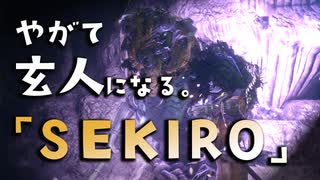 【SEKIRO-隻狼-】やがて玄人になる。【七面武者に怖気づく】実況(18)