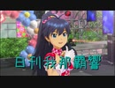 日刊 我那覇響 第2251号 「Little Match Girl」 【ソロ】