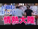 2019/10/5 #川崎ストリートピアノ「 #情熱大陸  duo 」#たっくやまだ ピアノ動画♪ #葉加瀬太郎