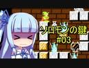 琴葉姉妹とレトロゲーム ソロモンの鍵 #03 【VOICEROID実況】