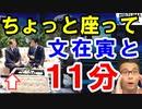 文在寅が安倍首相に握手しながら「ちょっと座って話しましょう」11分首脳対話で韓国が嘘発表。GSOMIA失効を目前にした韓国高官が国会で泣き言を…【海外の反応】