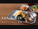 [スカーレット] 玉ねぎとアサリの煮物 | きみちゃんのレシピ | NHK