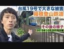 箱根登山鉄道 台風19号 その後の様子(10月28日取材編)