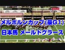 【速報 海外競馬】メルボルンC 2019 豪GI メールドグラース 1080p メルボルンカップ 【ヴァウアンドディクレア】