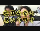 【閲覧注意】松田夫妻の経歴がキナクサーズ
