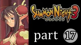 【サモンナイト3】獣王を宿し者 part17