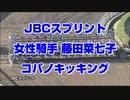 【地方競馬】JBCスプリント 2019 藤田菜七子騎手 コパノッキンキング 1080p 【ブルドッグボス】