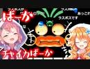 vs太ったチャイカ【笹木咲/御伽原江良】