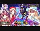 【オトギフロンティア】祝福のカンパネラコラボイベ(戦闘BGM01)(BGM)