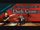 【Dark Crow】/MAN WITH A MISSION【フル】叩いてみた ドラム(足元有り)ちゃごChannel