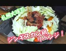 【NWTR料理研究所】札幌大球でジンギスカン鍋+〆【評価☆3.5】