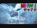 【MHW:I】モンハンアイスボーン実況#20『美しい物には棘がある』