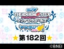 「デレラジ☆(スター)」【アイドルマスター シンデレラガールズ】第182回アーカイブ