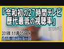 『今年の27時間テレビ、歴代最低の視聴率!?』についてetc【日記的動画(2019年11月05日分)】[ 219/365 ]