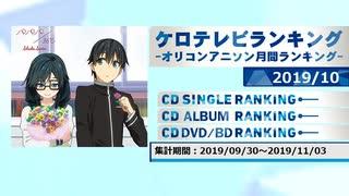アニソンランキング 2019年10月【ケロテレビランキング】