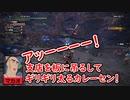 【MHWIB】頬を叩いて壁にドーン!【歴戦兇爪】Part6